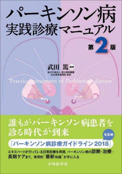 画像1: パーキンソン病 実践診療マニュアル 第2版 (1)