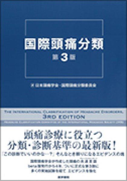 画像1: 国際頭痛分類 第3版 (1)