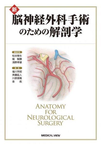 画像1: 新 脳神経外科手術のための解剖学 (1)
