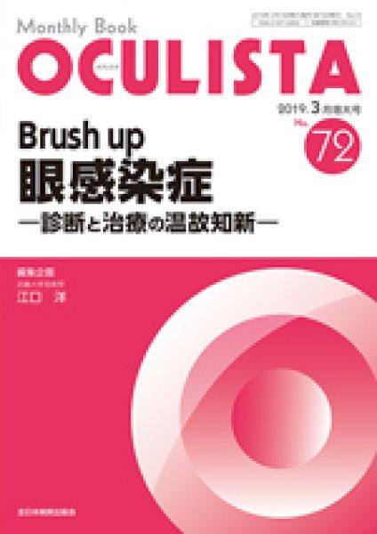 画像1: Brush up眼感染症―診断と治療の温故知新―(Oculista no.72 2019.3月増大号) (1)