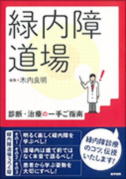 画像1: 緑内障道場 診断・治療の一手ご指南 (1)