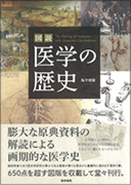画像1: 図説 医学の歴史 (1)