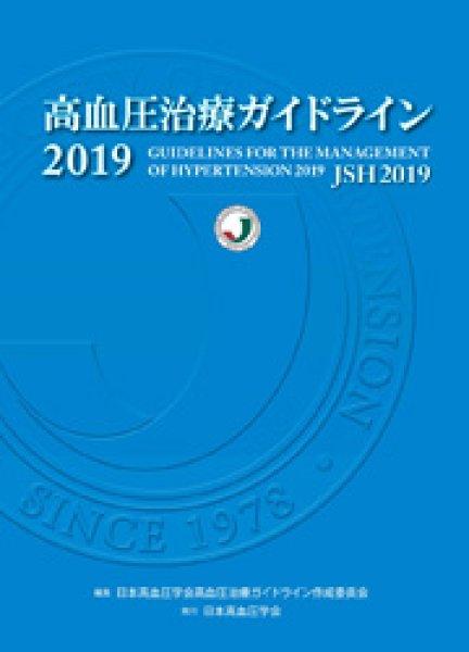 画像1: 高血圧治療ガイドライン 2019 (1)