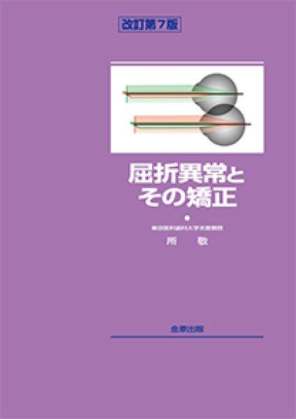 画像1: 屈折異常とその矯正 改訂7版 (1)