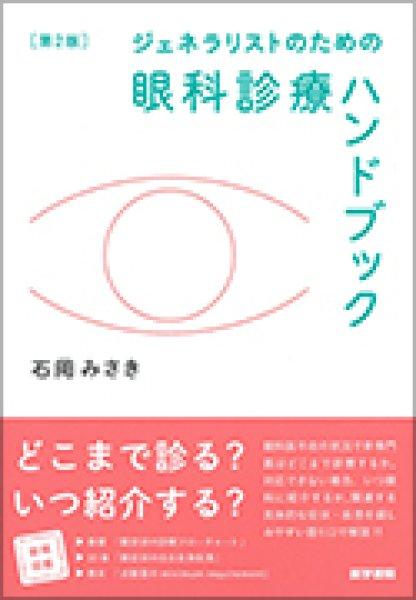 画像1: ジェネラリストのための 眼科診療ハンドブック 第2版 (1)