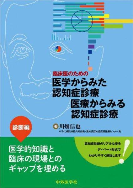 画像1: 臨床医のための 医学からみた認知症診療 医療からみる認知症診療―診断編 (1)