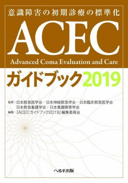 画像1: ACECガイドブック 2019 (1)