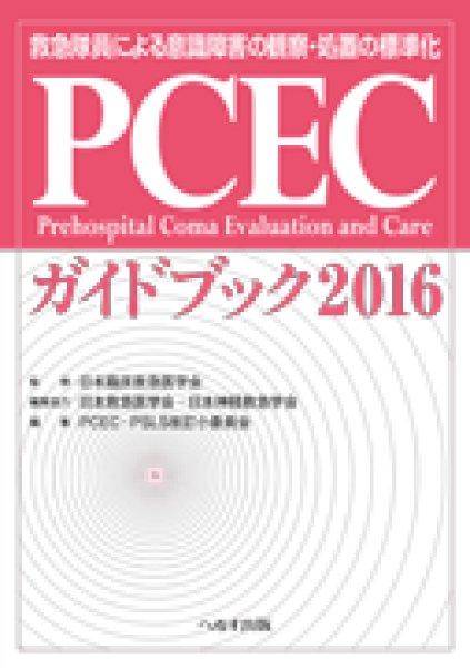 画像1: PCECガイドブック 2016 (1)