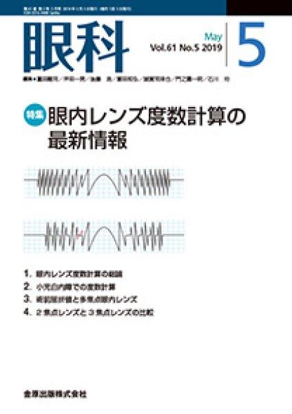 画像1: 眼内レンズ度数計算の最新情報 (1)