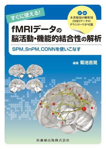 画像1: すぐに使える!fMRIデータの脳活動・機能的結合性の解析  SPM,SnPM,CONNを使いこなす (1)