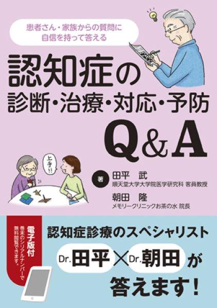 画像1: 認知症の診断・治療・対応・予防Q&A (1)