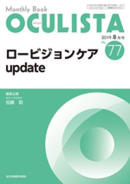 画像1: ロービジョンケアupdate (MB Oculista n.77) (1)