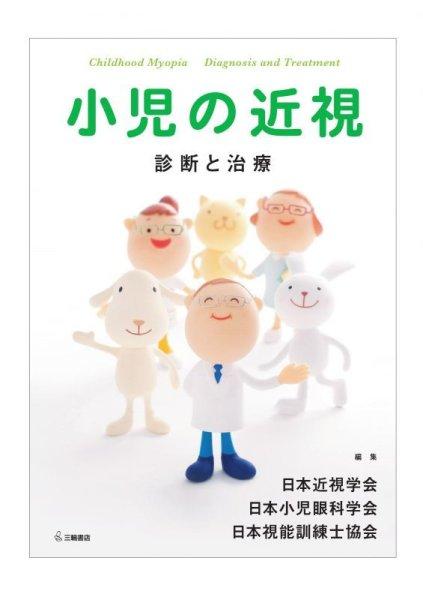 画像1: 小児の近視 ― 診断と治療 (1)