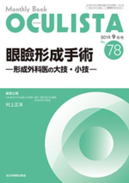 画像1: 眼瞼形成手術―形成外科医の大技・小技―(MB Oculista no.78) (1)