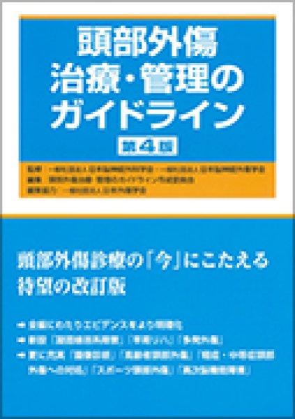 画像1: 頭部外傷治療・管理のガイドライン(第4版) (1)
