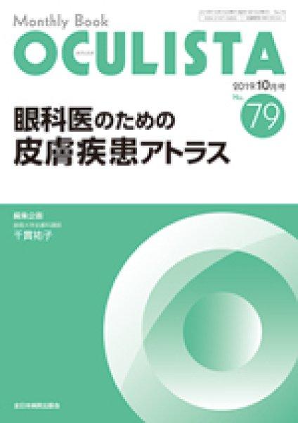 画像1: 眼科医のための皮膚疾患アトラス(MB Oculista no.79) (1)