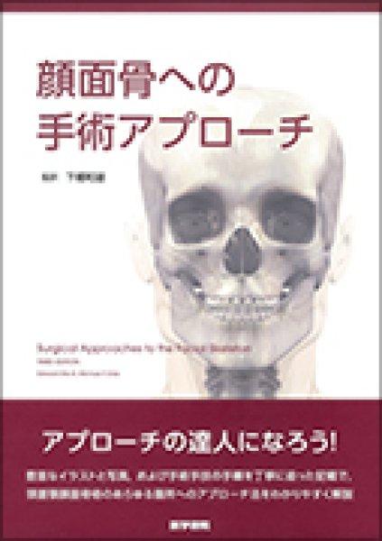 画像1: 顔面骨への手術アプローチ (1)
