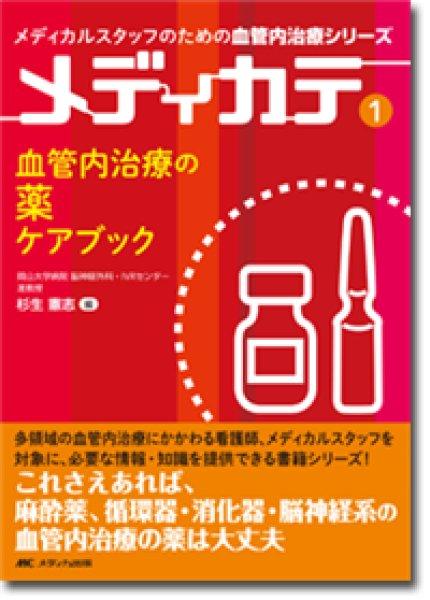 画像1: 血管内治療の薬 ケアブック (メディカルスタッフのための血管内治療シリーズ メディカテ 1) (1)