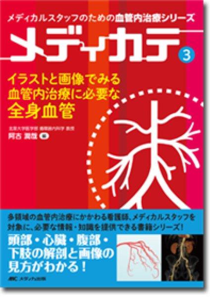 画像1: イラストと画像でみる血管内治療に必要な全身血管 (メディカルスタッフのための血管内治療シリーズ メディカテ 3) (1)