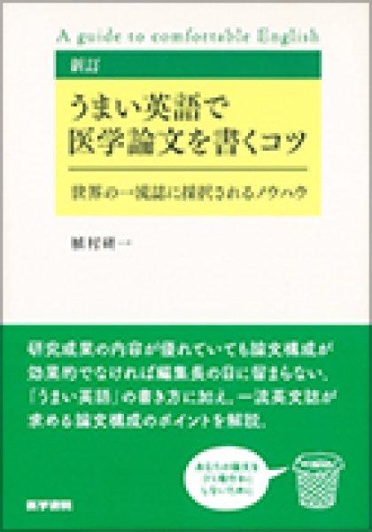 画像1: 新訂 うまい英語で医学論文を書くコツ 世界の一流誌に採択されるノウハウ (1)