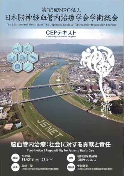 画像1: CEP 2019 DVD & TEXT 【第35回日本脳神経血管内治療学会総会生涯教育プログラム】 (1)