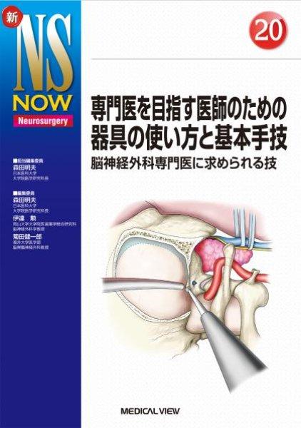 画像1: 【新NS NOW 20】 専門医を目指す医師のための器具の使い方と基本手技 (1)