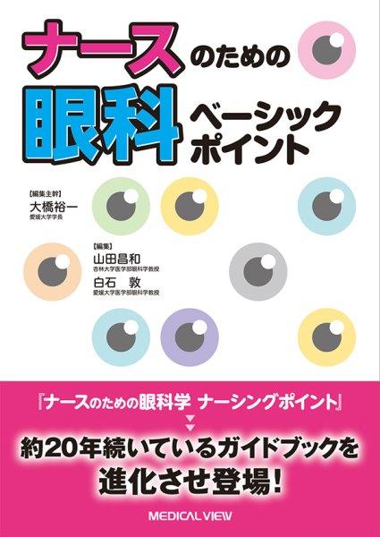 画像1: ナースのための眼科ベーシックポイント (1)