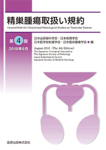 画像1: 精巣腫瘍取扱い規約(第4版) (1)
