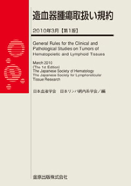 画像1: 造血器腫瘍取扱い規約 (1)