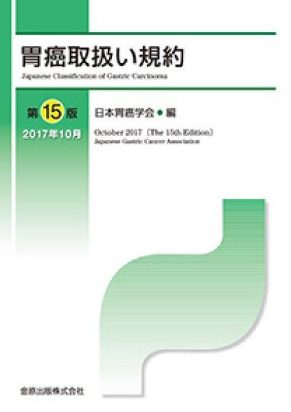 画像1: 胃癌取扱い規約(第15版) (1)