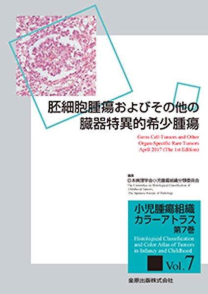 画像1: 小児腫瘍組織カラーアトラス 第7巻 胚細胞腫瘍およびその他の臓器特異的希少腫瘍 (1)