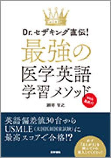 画像1: Dr.セザキング直伝! 最強の医学英語学習メソッド[Web動画付] (1)