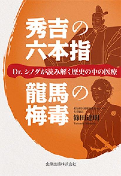 画像1: 秀吉の六本指/龍馬の梅毒 Dr.シノダが読み解く歴史の中の医療 (1)