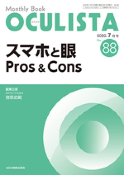 画像1: スマホと眼 Pros & Cons(MB Oculista no.88) (1)