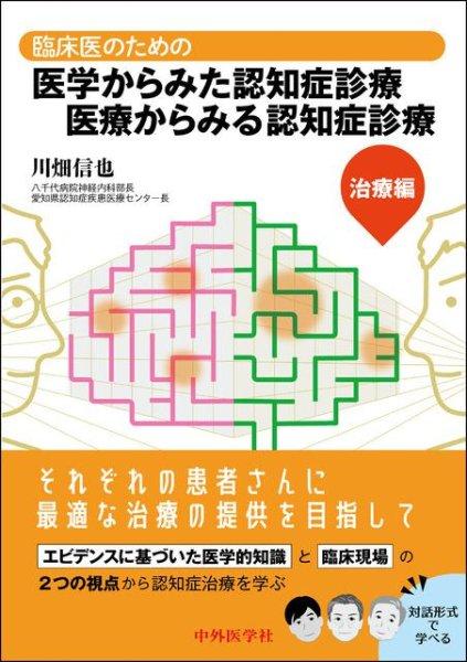 画像1: 臨床医のための医学からみた認知症診療 医療からみる認知症診療―治療編 (1)