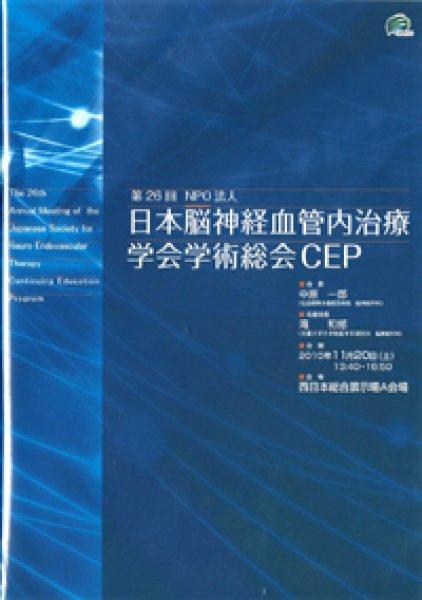 画像1: CEP 2010 DVD 【第26回日本脳神経血管内治療学会総会生涯教育プログラム】 (1)