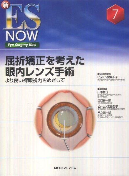 画像1: 屈折矯正を考えた眼内レンズ手術 より良い裸眼視力をめざして [新ES NOW 7] (1)