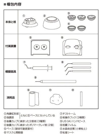 画像1: 白内障手術練習用模擬眼 机太郎ドライラボ(Version Up Edition)