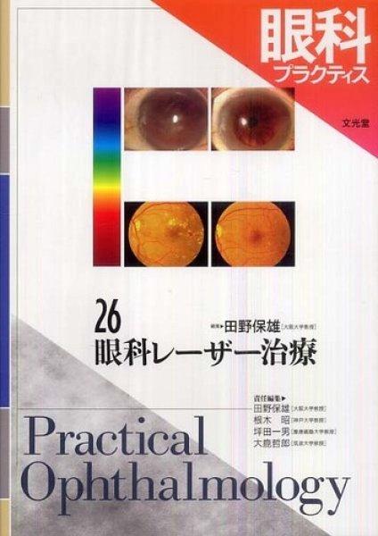 画像1: 眼科レーザー治療 [眼科プラクティス 26] (1)