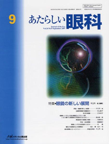 画像1: あたらしい眼科 年間購読(2019年1月〜12月) (1)