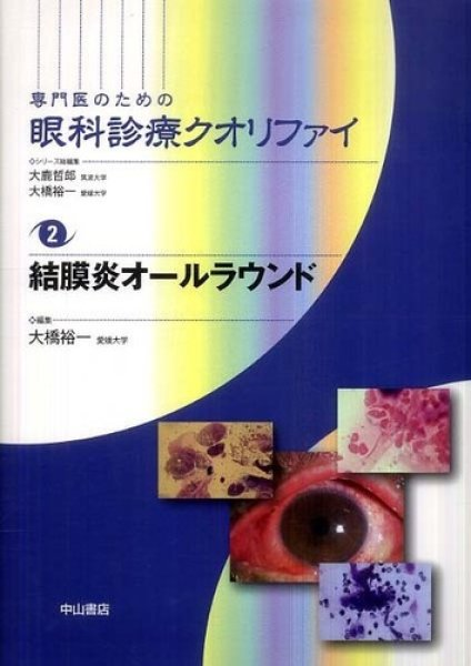 画像1: 結膜炎オールラウンド [専門医のための眼科診療クオリファイ 2] (1)