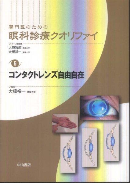 画像1: コンタクトレンズ自由自在 [専門医のための眼科診療クオリファイ 6] (1)