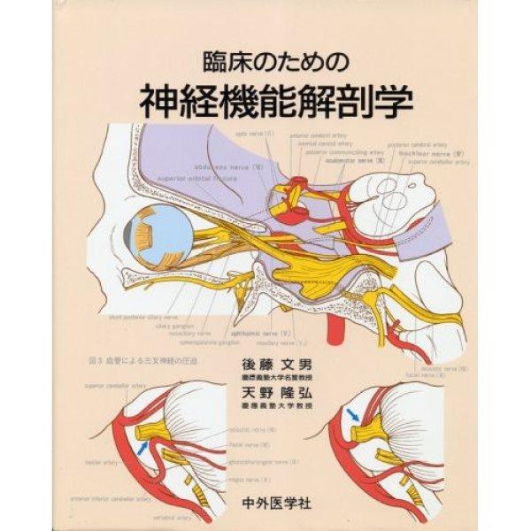 画像1: 臨床のための神経機能解剖学 (1)