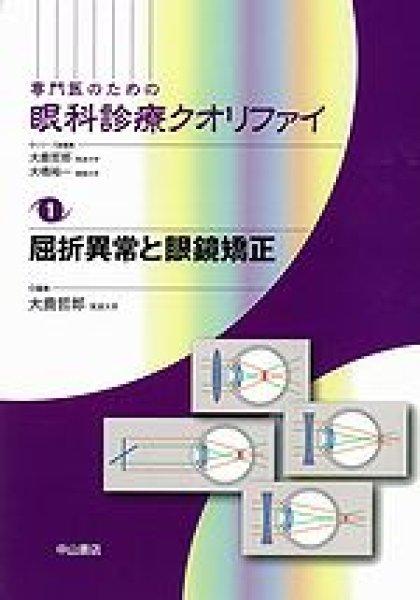 画像1: 屈折異常と眼鏡矯正 [専門医のための眼科診療クオリファイ 1] (1)