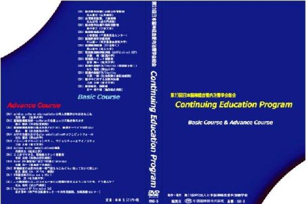 画像1: CEP 2007 DVD 【第23回日本脳神経血管内治療学会総会生涯教育プログラム】 (1)