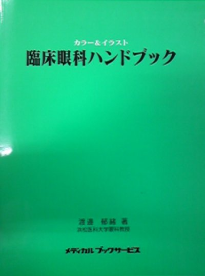 画像1: 眼科学 Textbook of Ophthalmology 第2版