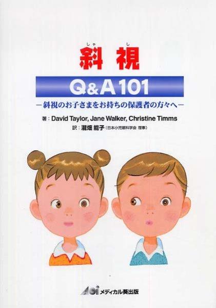 画像1: 斜視 Q&A 101 斜視のお子さまをお持ちの保護者の方々へ! 小児眼科の第一人者がお悩みを解決します。 (1)