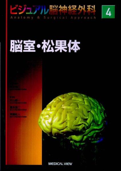 画像1: ビジュアル脳神経外科 4.脳室・松果体 (1)