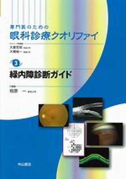 画像1: 緑内障診断ガイド [専門医のための眼科診療クオリファイ 3] (1)