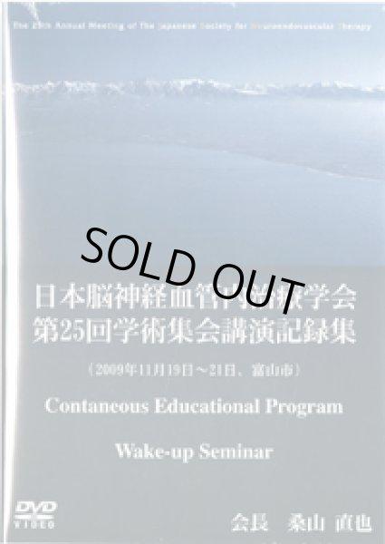 画像1: CEP 2009 DVD【第25回日本脳神経血管内治療学会総会生涯教育プログラム】 (1)